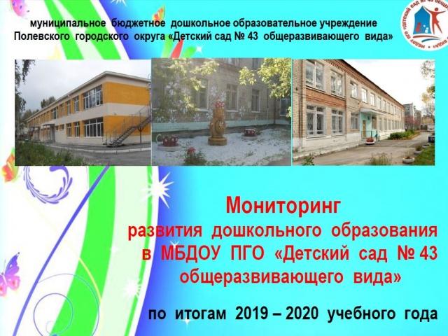 Мониторинг  развития ДОУ  в  2019 - 2020 учебном году