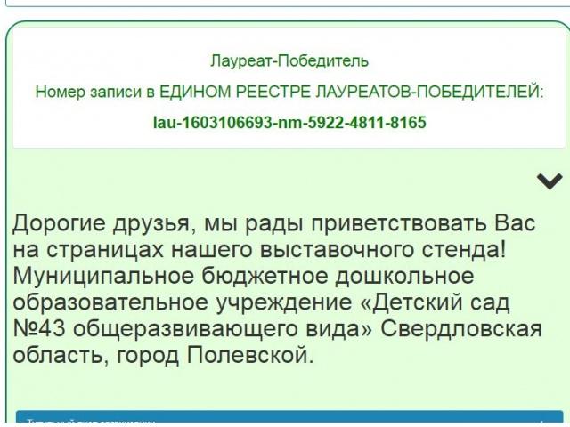 Лауреат-победитель по итогам Всероссийского открытого смотра-конкурса «Детский сад года 2020-2021»