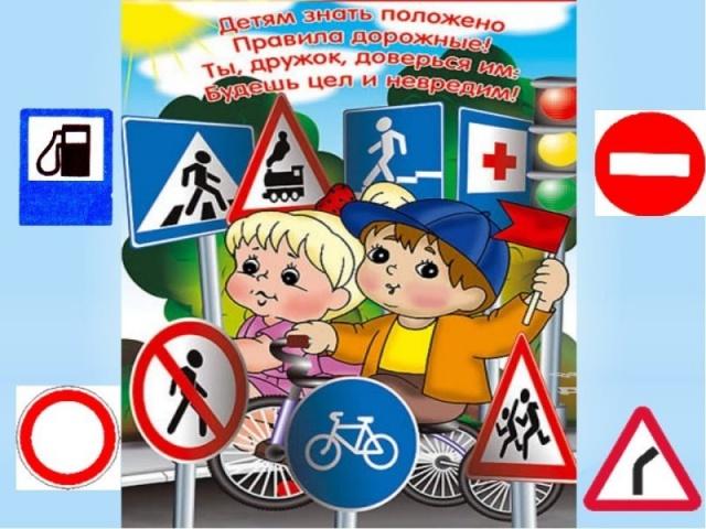 Фестиваль стихов и песен  по  дорожной  безопасности