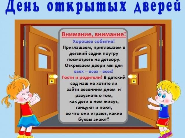 День открытых дверей для родителей будущих воспитанников