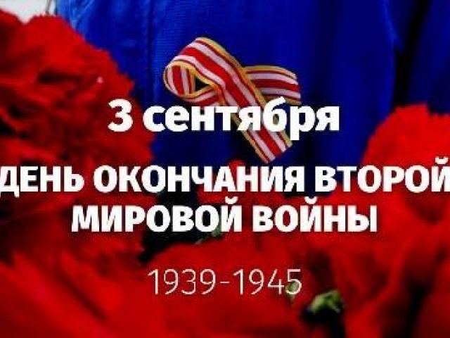 Памятная дата России – 3 сентября – День окончания Второй мировой войны (1945 год)