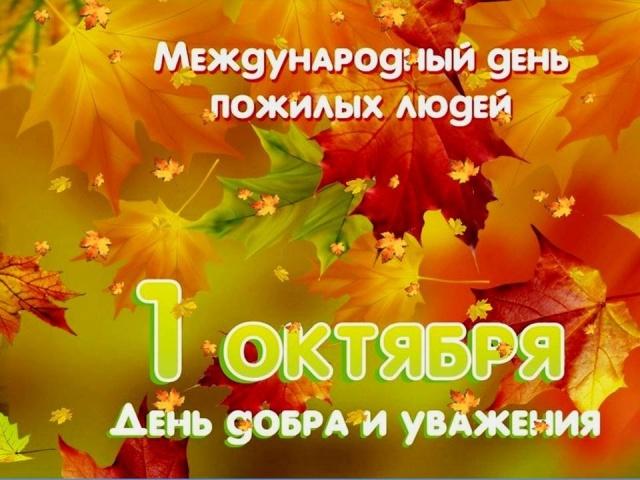 1 октября - День добра  и уважения к пожилым людям